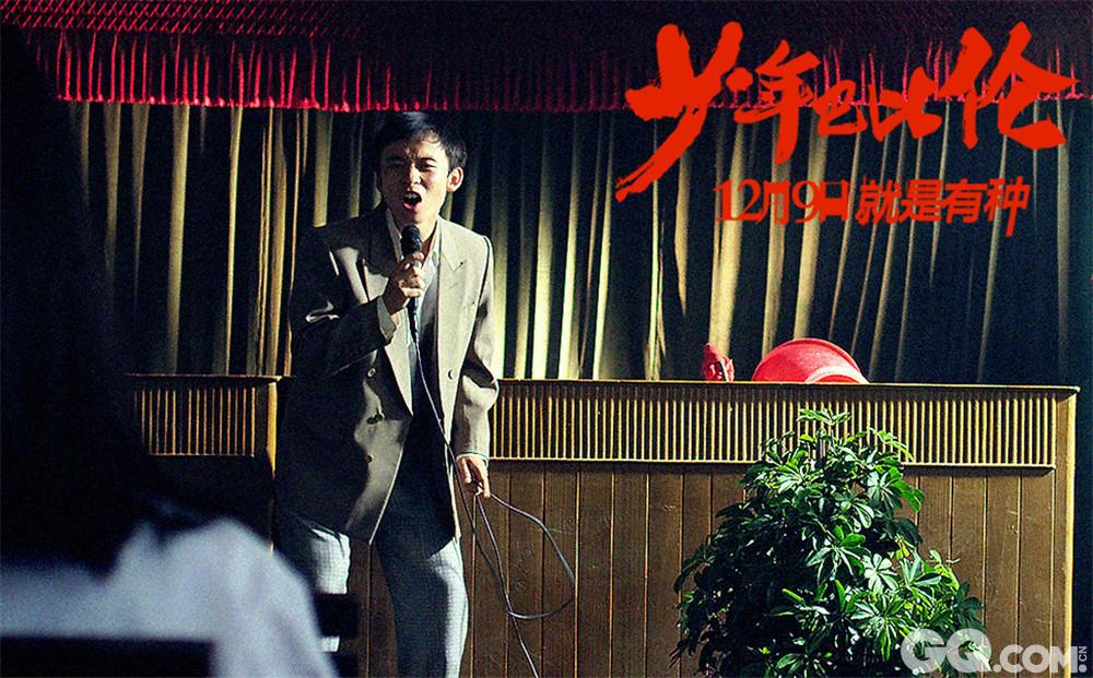 电影《少年巴比伦》曝光海报