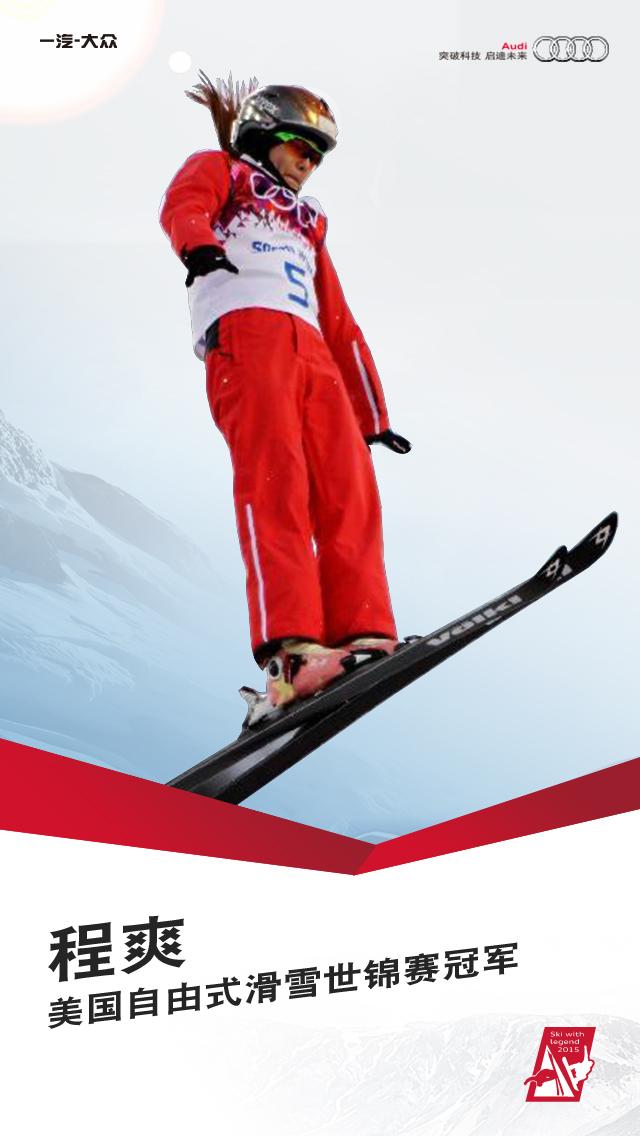 作为中国首个由汽车品牌创办的国家级滑雪赛事,奥迪2015滑雪冠军中国挑战赛是为所有滑雪爱好者打造的专业平台。在这里,你能领略冰雪世界的璀璨瑰丽,享受风在耳边雪在脚下的无限自由,更有8位冠军与你一同驾风驭雪,共创传奇。奥迪2015滑雪冠军中国挑战赛携8位冠军驭雪来袭!究竟,谁是冠军?是他,是她,就是他们!