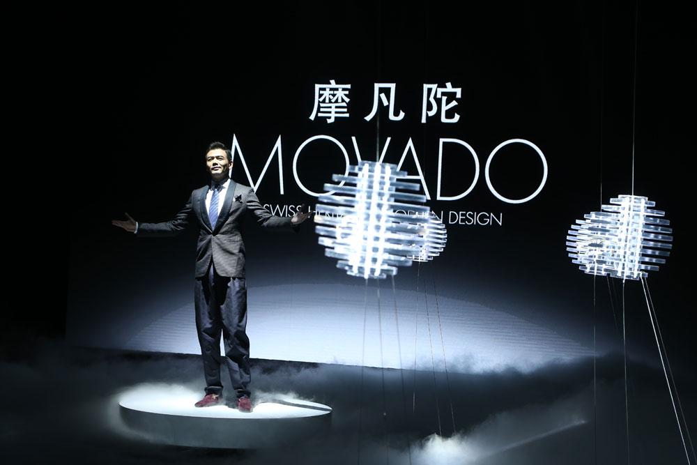 (2016年8月18日,北京)瑞士著名钟表品牌摩凡陀(MOVADO)携手著名影星杨烁、乐基儿,于北京郎园隆重举行全新瑞界(MOVADO EDGE)系列发布会。