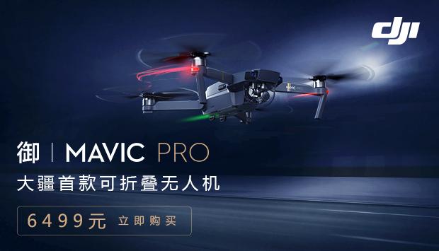 御 | MAVIC PRO 大疆首款可折叠无人机