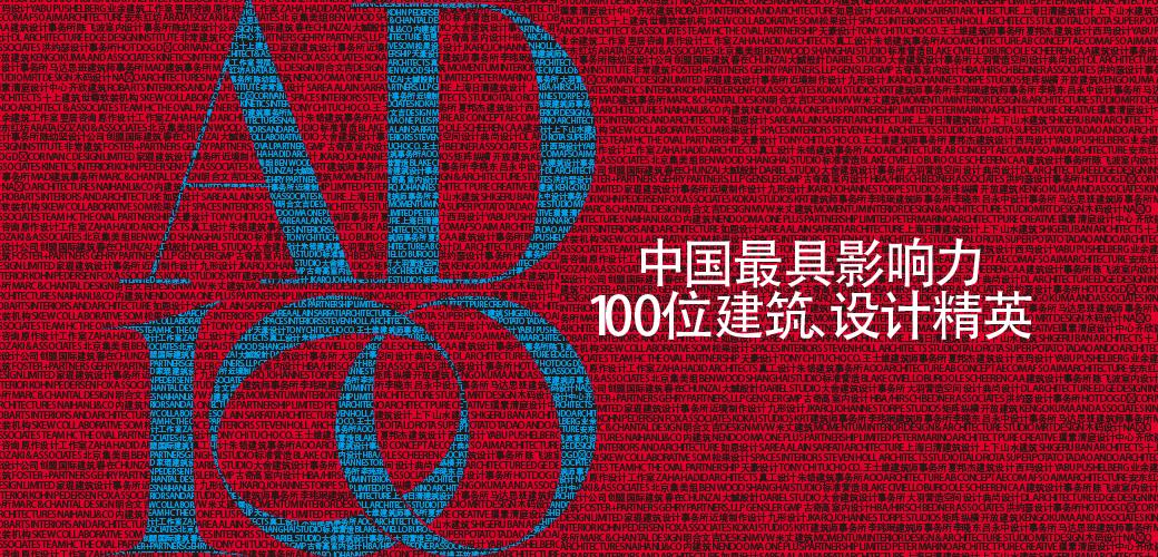 《AD100》精彩导读