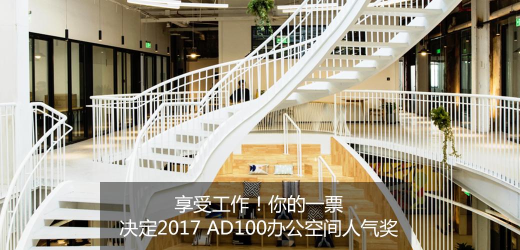 享受工作!| 你的一票决定2017 AD100办公空间人气奖