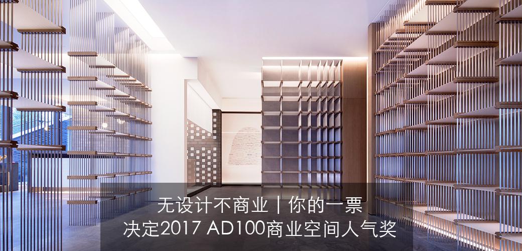 无设计不商业 | 你的一票决定2017 AD100商业空间人气奖