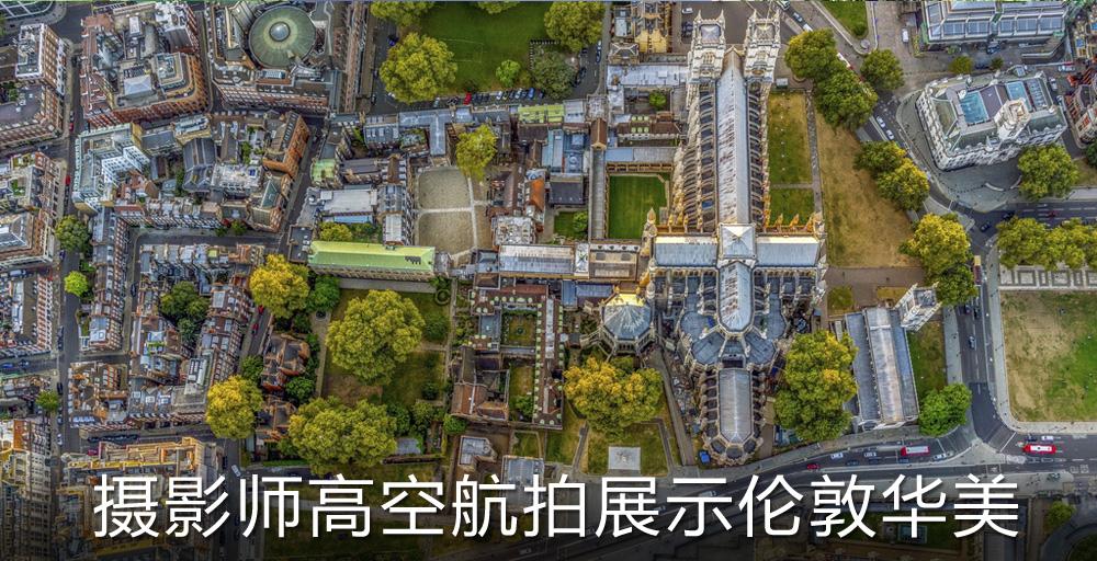 360度无死角 摄影师高空航拍展示伦敦华美
