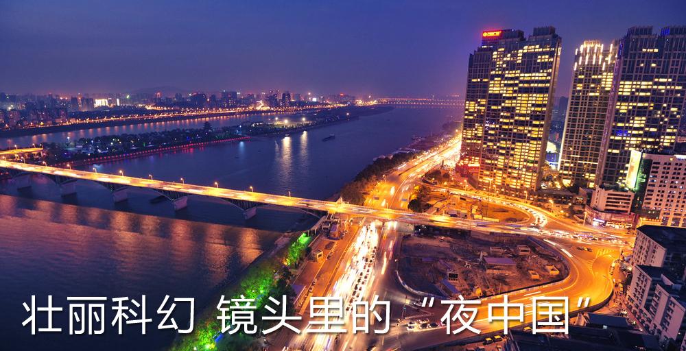 """镜头里的""""夜中国""""堪比好莱坞科幻大片"""