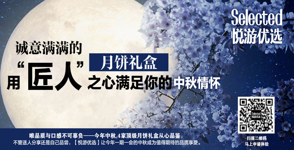 悦游优选Selected全新上线