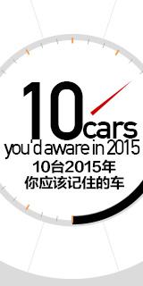 2015年值得记住的10台车
