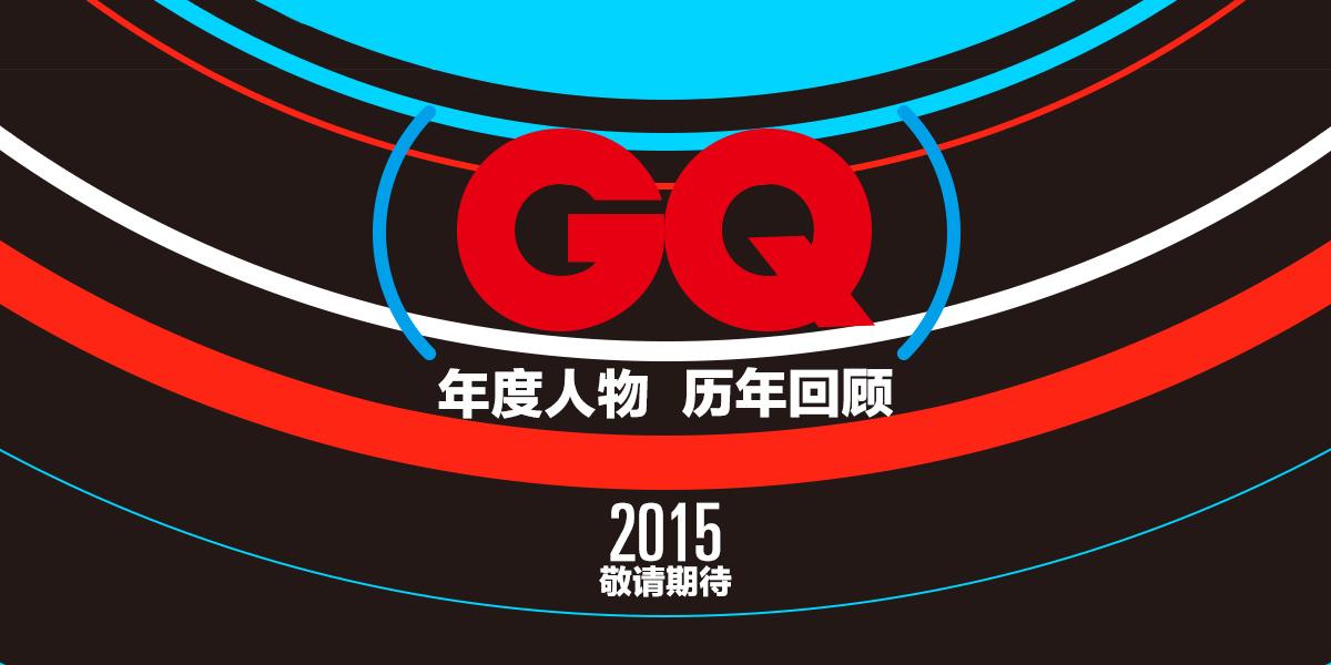 GQ年度人物历年回顾