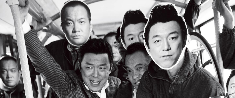 宁浩与黄渤:处女男、欺诈术、一夜情