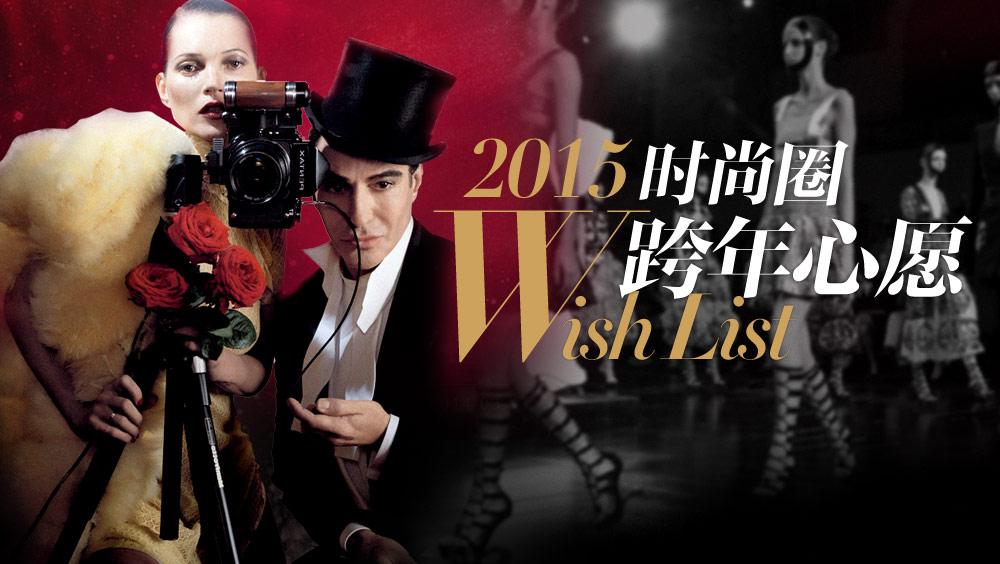 2015时尚圈跨年心愿