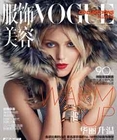 Vogue Collections奢品收藏:华丽升温