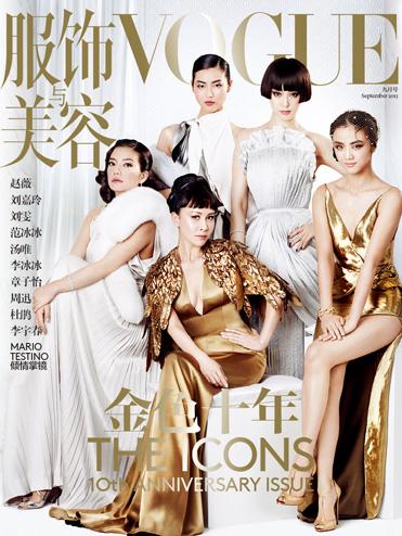 Vogue杂志