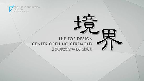 居然顶层设计中心开业