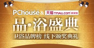 品•浴盛典 华丽绽放——PChouse&天猫家装馆卫浴品牌榜颁奖典礼
