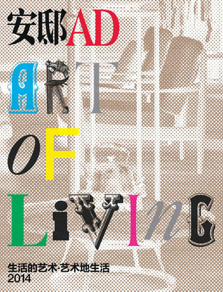 《安邸AD》【ART OF LIVING】艺术增刊风格来袭