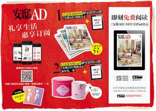 《安邸AD》主题馆将亮相第二十二届中国国际家具展览会