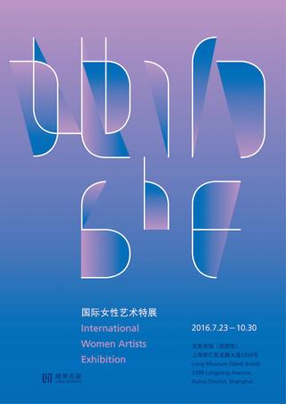上海及周边,和艺术、设计一起过十一!
