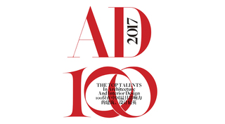 2017 AD100 大选在即 | 寻找最杰出建筑、设计精英