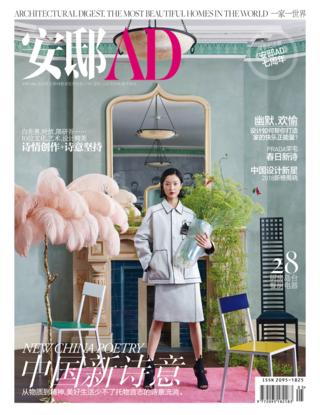 中国新诗意 |《安邸AD》7周年生日快乐!