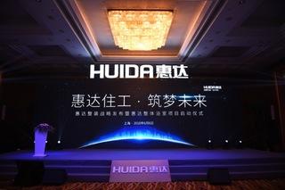 新蓝海新纪元-惠达卫浴整装战略正式发布,开启国内整装卫浴新里程