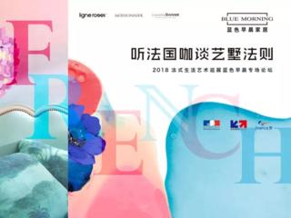 """蓝色早晨优雅亮相""""法式生活艺术巡展""""  解读最CHAO""""艺墅法则"""""""