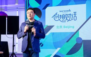 """""""WeWork·创想对话""""登陆北京 献上创新思想盛宴"""
