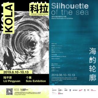 """""""科拉KOLA:陆平原个展""""和""""海的轮廓Silhouette of the Sea""""海洋主题多媒体艺术展8月登陆上海chi K11美术馆"""