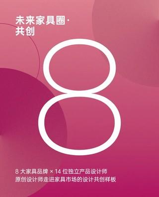 未来设计圈——深圳时尚家居设计周11号馆设计馆
