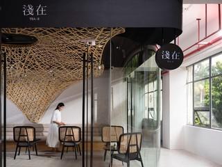 AFFD邀你浅在·茶空间喝茶趣!