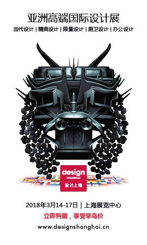 《安邸AD》2018设计上海重磅亮相!