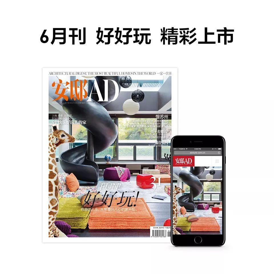 《安邸AD》六月新刊,好好玩!