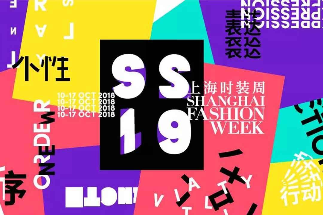 这一届的上海时装周,有话对你说