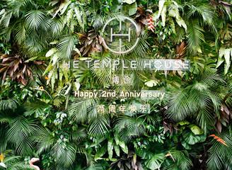 探索博舍之美   博舍两周年庆典