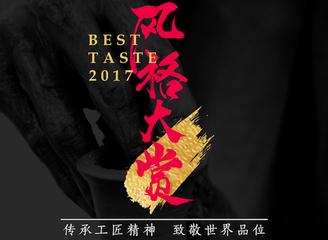 """傳承工匠精神 致敬中國風格—— """"2017風格大賞""""強勢回歸 品牌報名通道正式開啟"""