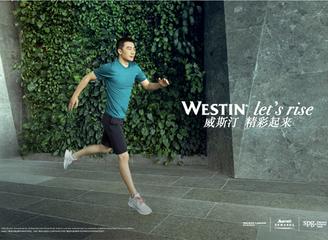 威斯汀酒店及度假村宣布黃軒成為大中華區品牌健康生活大使