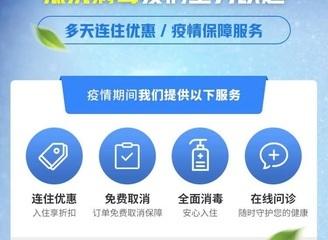 """錦江酒店APP推出""""返工安心住""""覆蓋全國逾2000家酒店"""