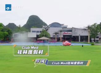 """浙江衛視""""奔跑吧""""攝制組群星閃耀Club Med 桂林度假村"""