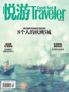 《悦游Conde Nast Traveler》杂志