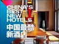 China'sBest NewHotels中国最酷新酒店