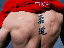纹身中文字体图片展示图片