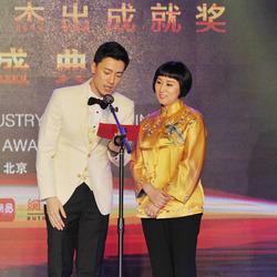 中国汽车工业杰出成就奖颁奖盛典