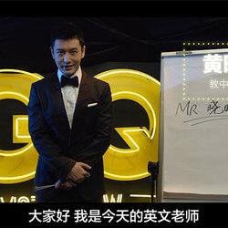 GQ MOTY   黄晓明老师给你上一节英语课