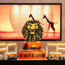 上海迪士尼度假区庆祝音乐剧《狮子王》中文版 第200场演出