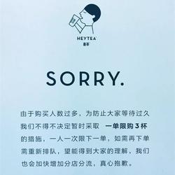 北京的喜茶终于开业了,我们在暴雨中等待了二十多分钟 | GQ Daily