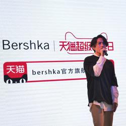 与音乐同行 与时尚同在|bershka 天猫超级品牌日