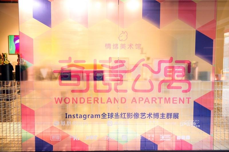 奇境公寓:最火的博主们在北京了开间公寓