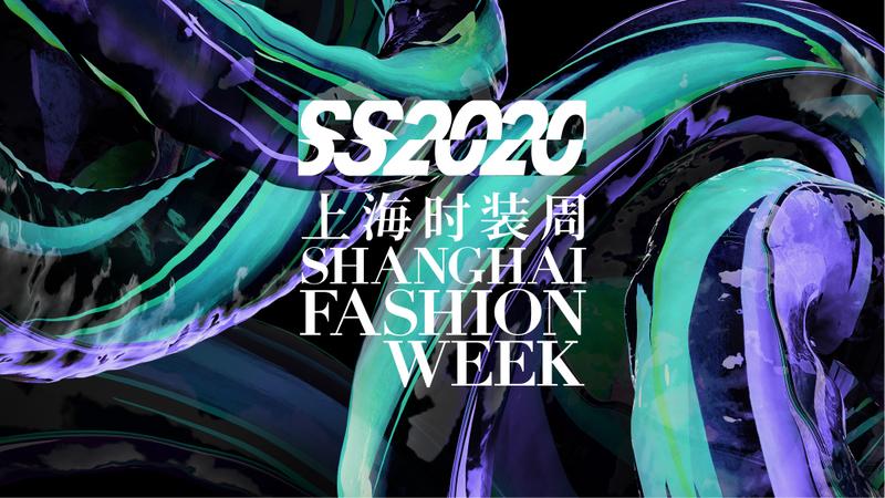2020春夏上海时装周--感知时尚之魅,探索灵感之源