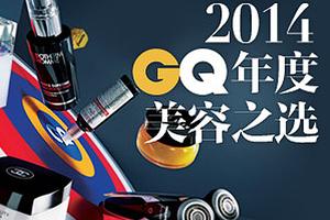 2014 GQ年度美容之选