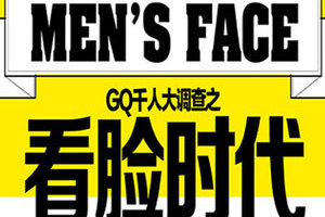 GQ千人大调查之看脸时代