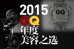 2015GQ年度美容之選